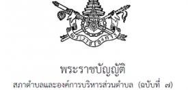 พระราชบัญญัติสภาตำบลและองค์การบริหารส่วนตำบล (ฉบับที่ 7) พ.ศ.2562