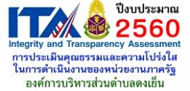 รายงานผลคะแนนการประเมินคุณธรรมฯ (ITA) ปีงบประมาณ 2560