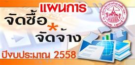 ประกาศแผนการจัดหาพัสดุและแผนปฏิบัติการจัดซื้อจัดจ้าง ประจำปีงบประมาณ 2558