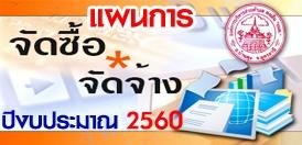 ประกาศแผนการจัดหาพัสดุและแผนปฏิบัติการจัดซื้อจัดจ้าง ประจำปีงบประมาณ 2560