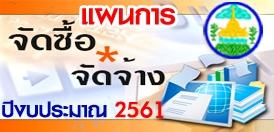 ประกาศแผนการจัดหาพัสดุและแผนปฏิบัติการจัดซื้อจัดจ้าง ประจำปีงบประมาณ 2561