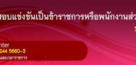 ประกาศรับสมัครสอบแข่งขันเป็นข้าราชการหรือพนักงานส่วนท้องถิ่น ปี 2556