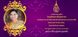 3 มิถุนายน วันเฉลิมพระชนมพรรษา สมเด็จพระนางเจ้าสุทิดาพัชรสุธาพิมลลักษณ พระบรมราชีนี