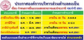 กำหนดการยื่นแบบแสดงรายการและชำระภาษี ประจำปี 2561