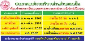 กำหนดการยื่นแบบแสดงรายการและชำระภาษี ประจำปี 2562