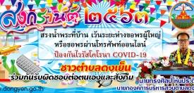 สงกรานต์ประจำปี 2563 นี้ ขอเชิญชวนพี่น้อง สรงน้ำพระที่บ้าน เว้นระยะห่างขอพรผู้ใหญ่ หรือขอพรผ่านโทรศัพท์ออนไลน์ ป้องกันโรคติดเชื้อไวรัส COVID-19