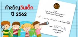 สารคำขวัญวันเด็กแห่งชาติ ประจำปี 2562